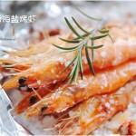 芬芳香草的清新料理『迷迭香海盐烤虾』