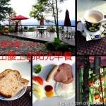 【台湾】慢游花莲之仙境梯田山----半山腰上浪漫的阳光早餐