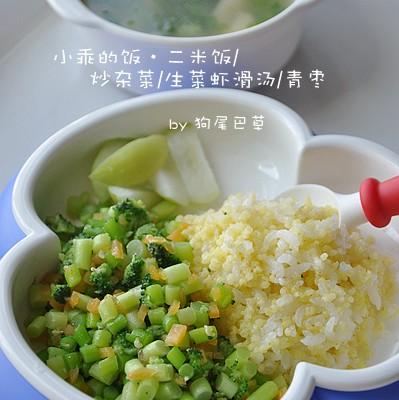 【小乖的饭】二米饭/炒杂菜/生菜虾滑汤/青枣