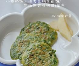 【小乖的饭】油麦菜鸡蛋煎饼/牛油果香蕉奶昔/苹果