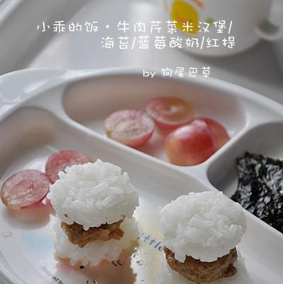 【小乖的饭】牛肉芹菜米汉堡/海苔/蓝莓酸奶/红提