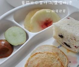 【小乖的饭】胡萝卜牛肉饼/蔓越莓面包/番茄丝瓜菜叶汤/鹰嘴桃/枣