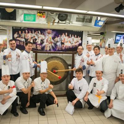 厨界顶级赛事——环球厨神国际挑战赛