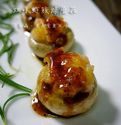 秋分节气美味--双味虾胶酿蘑菇