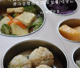 【小乖的饭】毛豆米肉松饭团/骨汤豆腐西兰花/蒸紫薯/哈密瓜