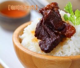 入冬牛肉最有滋味的创新吃法【咖啡烧牛肉】