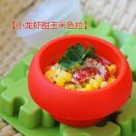 健康降脂的开胃菜【小龙虾配甜玉米色拉】