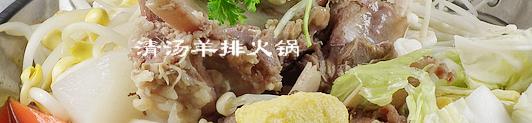 营养全面的滋补火锅---清汤羊排火锅