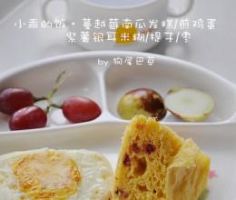 【小乖的饭】蔓越莓南瓜发糕/煎鸡蛋/紫薯银耳米糊/提子/枣