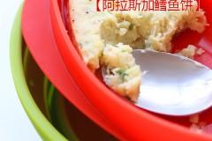 营养丰富的暖身早餐【阿拉斯加鳕鱼饼】