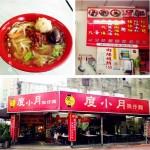 台湾(五)台南:台湾小吃的发源地——台南最有名的小吃度小月担仔面