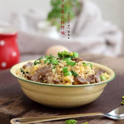 牛肉菜芯粒炒饭