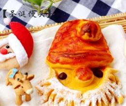 美哒哒的圣诞礼物【圣诞老人馒头】