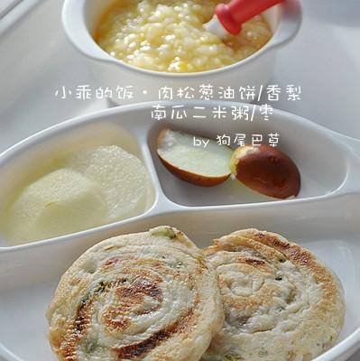 【小乖的饭】肉松葱油饼/南瓜二米粥/香梨/枣