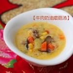 新手也能轻松掌握的暖身浓汤【牛肉奶油蘑菇汤】