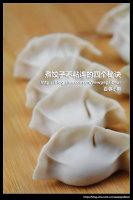 #九州筵席#美国南部如何做饺子【鸡肉饺子】