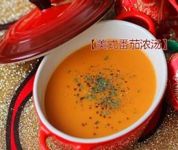 #九州筵席#暖身御寒的开胃浓汤【美式番茄浓汤】