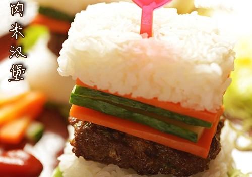 晒福利:花样主食牛肉米汉堡(靓禾香米)