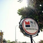 【去台湾】:垦丁觅夏一整天骑着机车看海吃吃喝喝