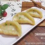 经典上海风味早餐·鲜肉锅贴