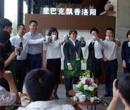 【品】洛阳星巴克开业发布会庆典——咖啡飘香洛阳