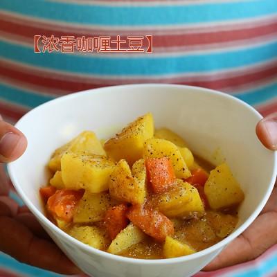 #美食感恩季#为父母私房定制的浓香咖喱土豆