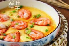 嫩滑虾仁蒸水蛋