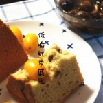 【低脂紅棗戚風】:微笑的戚風蛋糕