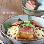 干锅腊肉藕片