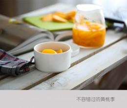 黄桃季不可错过的简单甜品——糖水黄桃