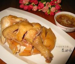 快手宴客菜【葱油鸡】