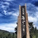 2015小米游日本东北之山形