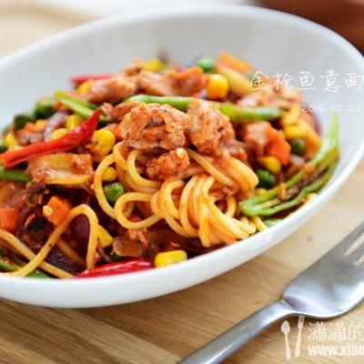 一步诀窍做出美味家常意大利面——杂蔬金枪鱼意大利面