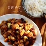 历史变迁中的经典菜——宫保鸡丁