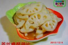 台湾美食【姜丝糖醋藕片】诗情画意营养丰富的风雅开胃菜(原创)