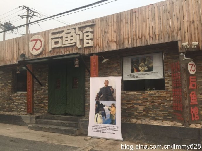 """#食尚小米寻味京城#与舌尖上的中国——查干湖鱼把头在""""70后鱼馆""""的美味邂逅!"""