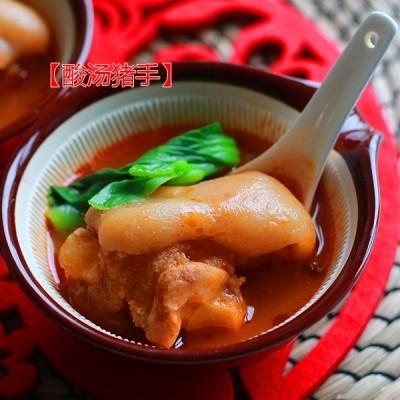 #八珍盛宴#春节简单做好菜【酸汤猪手】