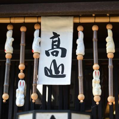【日本.高山】在岐阜感受飞騨美食美景