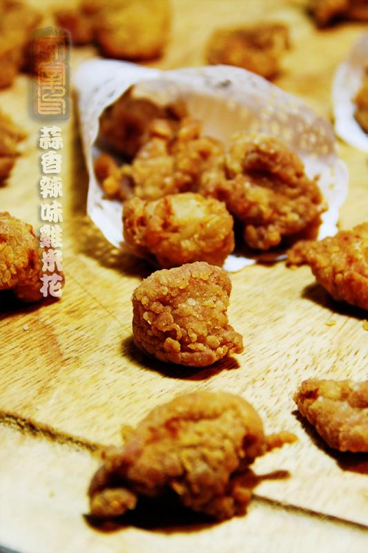 蒜香辣味雞米花.