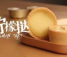 VOL.13~bakeasy新手丨盛夏小清新の法式柠檬挞