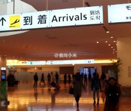 纯干货分享食尚小米实用贴----机场攻略东京羽田篇