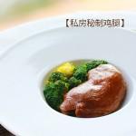 高温天也可以清爽吃肉【私房秘制鸡腿】