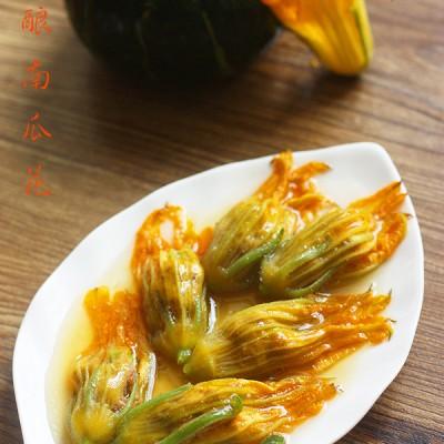 鲜酿南瓜花——可赏可食的夏日鲜花
