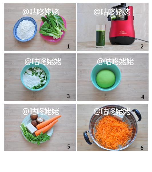 【胡萝卜素水饺】:不一样的做法