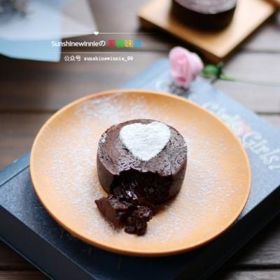 悠闲下午茶---巧克力熔岩蛋糕
