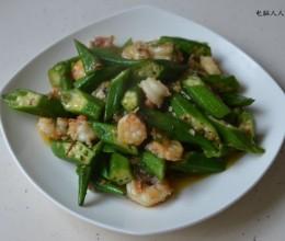 保健菜肴:秋葵炒虾仁
