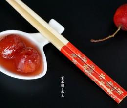 【自制炒红果】老北京的传统小吃
