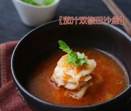 驱寒开胃的开胃料理【茄汁双椒巴沙鱼】