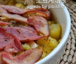 另一种好吃掉渣的土豆做法—土豆烤培根