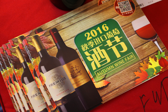 """年青一代的时尚红酒""""风悦吟""""席卷中国"""
